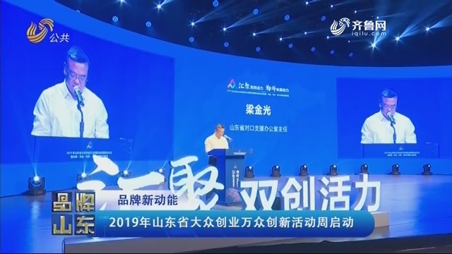 【品牌新动能】2019年山东省大众创业万众创新活动周启动