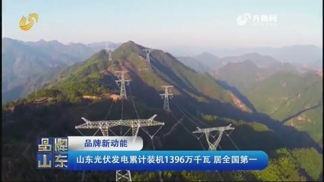 【品牌新动能】山东光伏发电累计装机1396万千瓦 居全国第一
