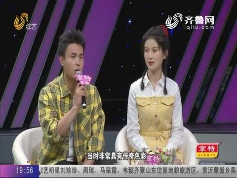 """20190616《我们结婚吧》:快冲""""诗人""""杜秀松引爆点点小宇宙"""