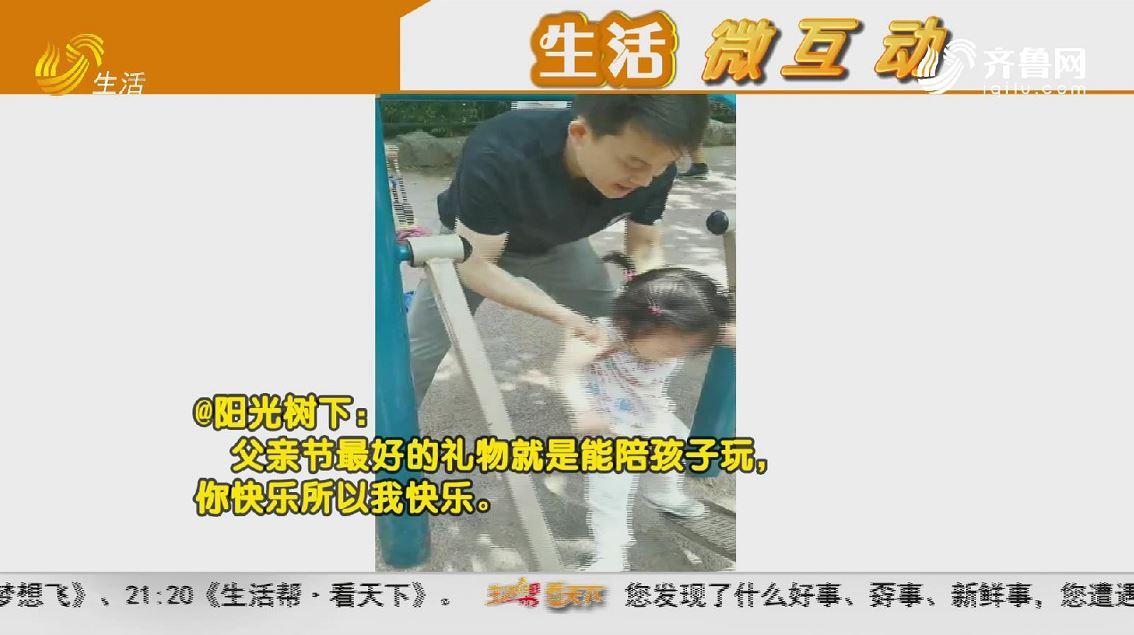 """20190616《生活微互动》:""""我的老爸是超人"""""""