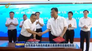山东高速与潍坊共建潍日高速潍坊连接线项目