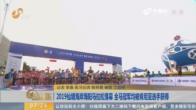2019仙境海岸海阳马拉松落幕 全马冠军均被肯尼亚选手获得