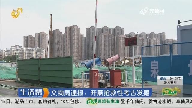 济南:文物局通报 开展抢救性考古发掘