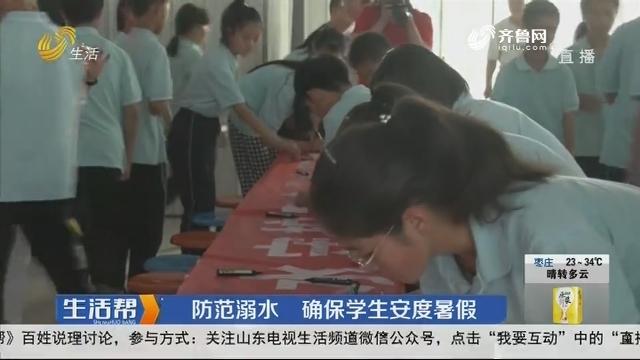 潍坊:防范溺水 确保学生安度暑假