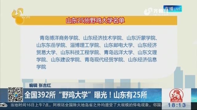 """【关注高考】全国392所""""野鸡大学""""曝光!山东有25所"""