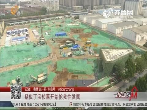 济南:疑似丁宝桢墓开始抢救性发掘