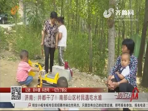 济南:井都干了!南部山区村民遇吃水难
