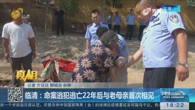 【真相】临清:命案逃犯逃亡22年后与老母亲首次相见