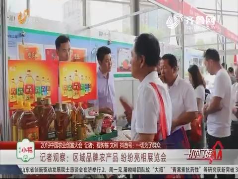 【2019中国农业创富大会】记者观察:区域品牌农产品 纷纷亮相展博会