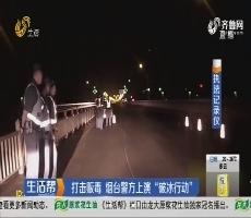 """打击贩毒 烟台警方上演""""破冰行动"""""""
