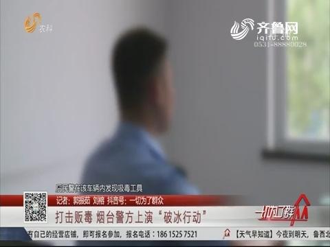 """打击毒贩 烟台警方上演""""破冰行动"""""""