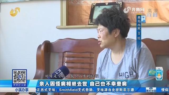青岛:亲人因怪病相继去世 自己也不幸患病