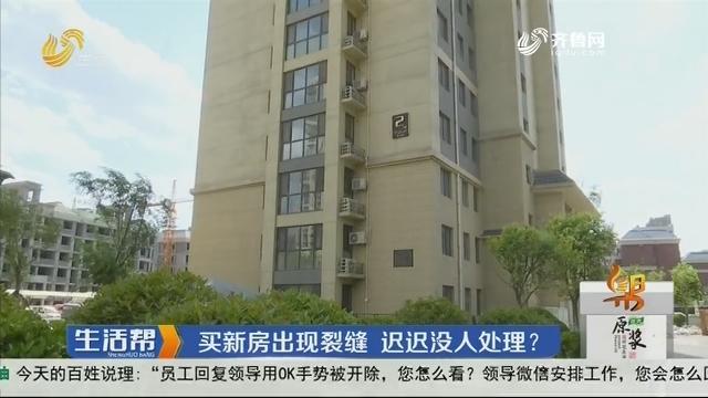 济宁:买新房出现裂缝 迟迟没人处理?