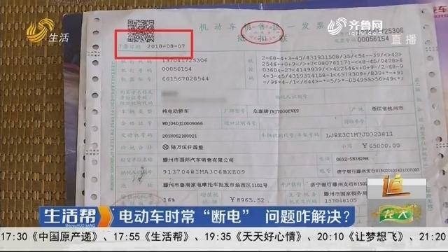 """枣庄:电动车时常""""断电"""" 问题昨解决?"""