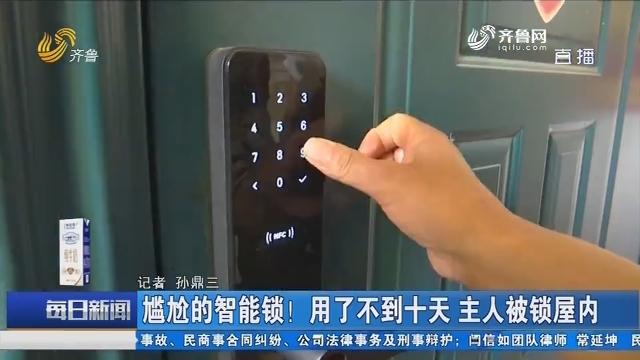 济南:尴尬的智能锁!用了不到十天 主人被锁屋内