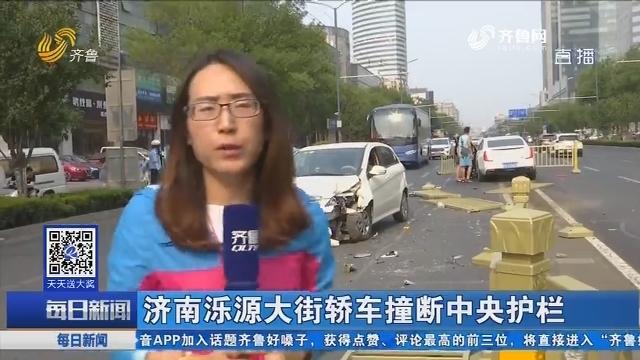 济南泺源大街轿车撞断中央护栏