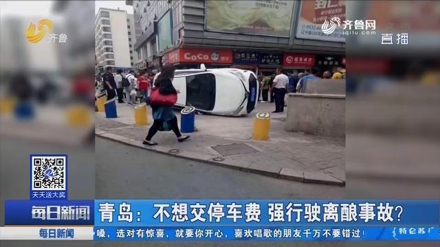 青岛:不想交停车费 强行驶离酿事故?