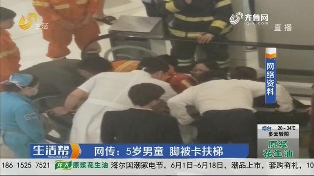 网传:5岁男童 脚被卡扶梯