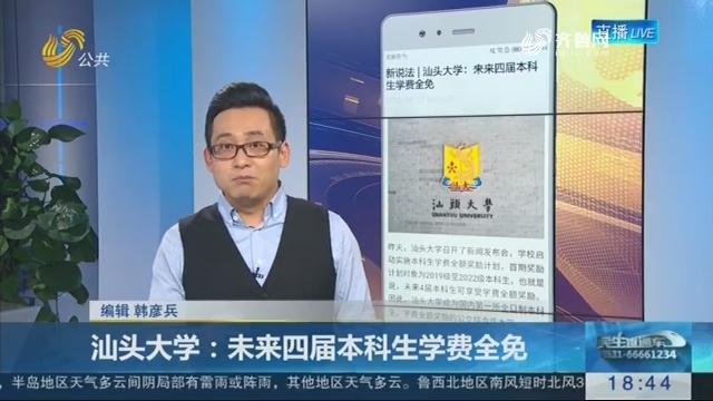 【新说法】汕头大学:未来四届本科生学费全免