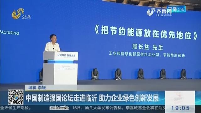 中国制造强国论坛走进临沂 助力企业绿色创新发展