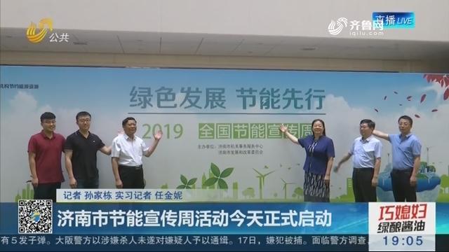 济南市节能宣传周活动6月17日正式启动