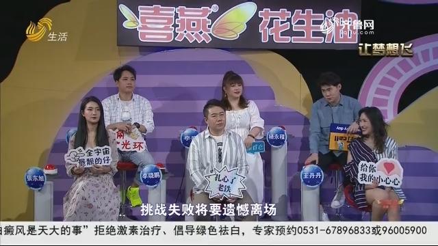 20190617《让梦想飞》:安徽美女来济南 想要再遇有缘人