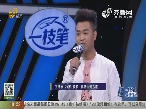 20190617《我是大明星》:21岁的王浩宇坚持创业 被称为最年轻的王校长