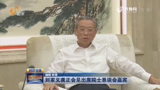 劉家義 龔正會見出席院士懇談會嘉賓