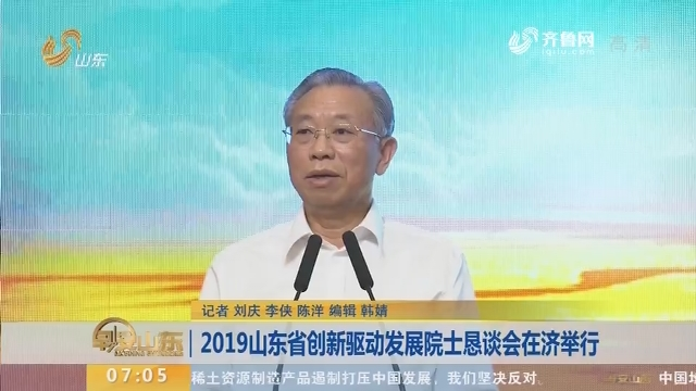 2019山东省创新驱动发展院士恳谈会在济举行