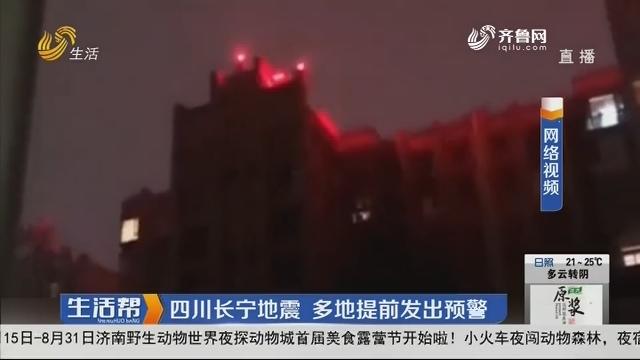 四川长宁地震 多地提前发出预警