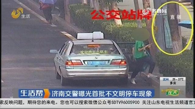 济南交警曝光首批不文明停车现象