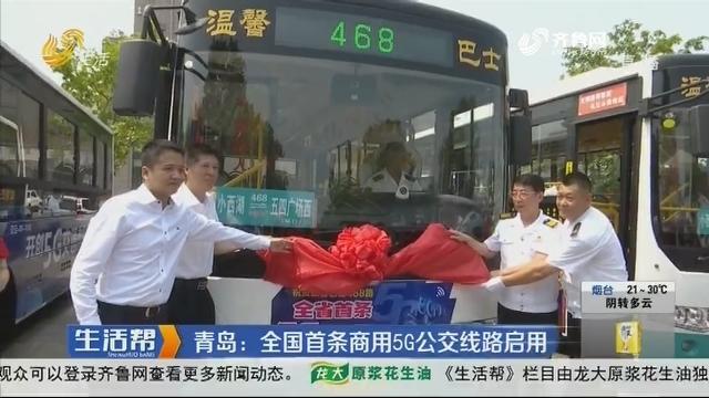 青岛:全国首条商用5G公交线路启用