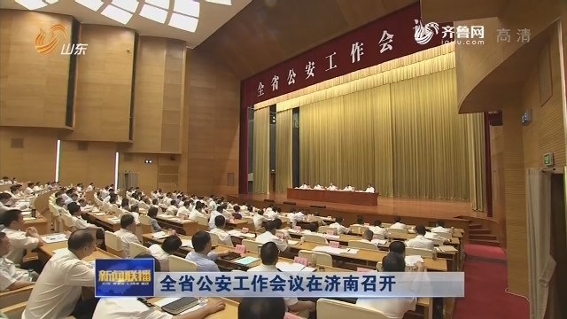 全省公安工作會議在濟南召開