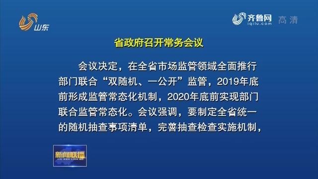 """省政府召开常务会议 研究""""双随机、一公开""""监管等工作"""