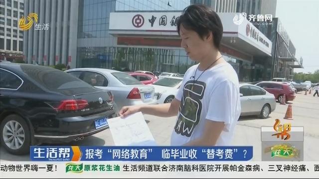"""东营:报考""""网络教育"""" 临毕业收""""替考费""""?"""