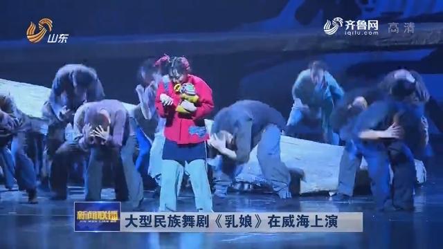 大型民族舞剧《乳娘》在威海上演