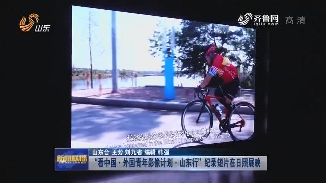 """""""看中国·外国青年影像计划·山东行""""纪录短片在日照展映"""