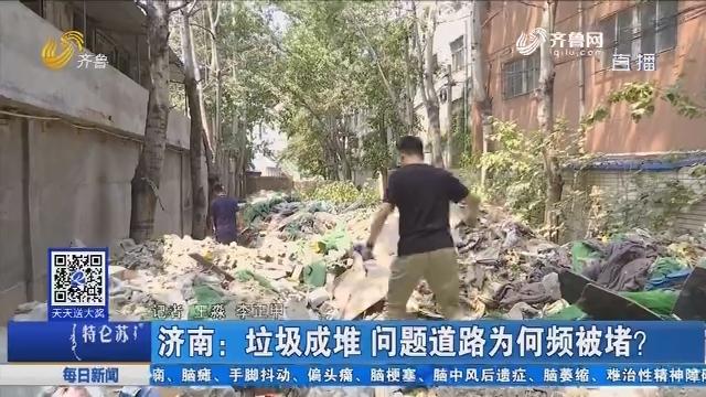 济南:垃圾成堆 问题道路为何频被堵?