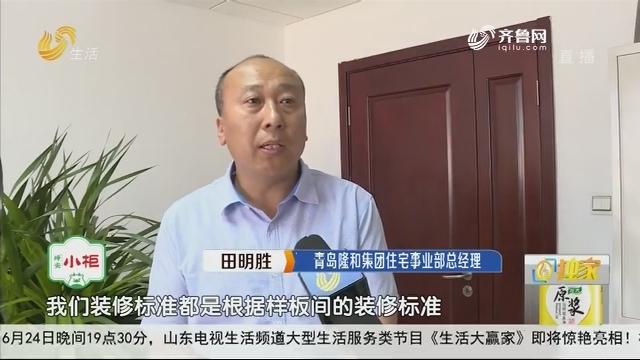 【独家】青岛:精装交付问题多 能否解决?