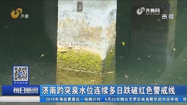 济南趵突泉水位连续多日跌破红色警戒线