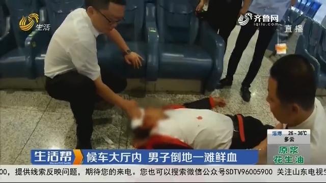 威海:候车大厅内 男子倒地一摊鲜血