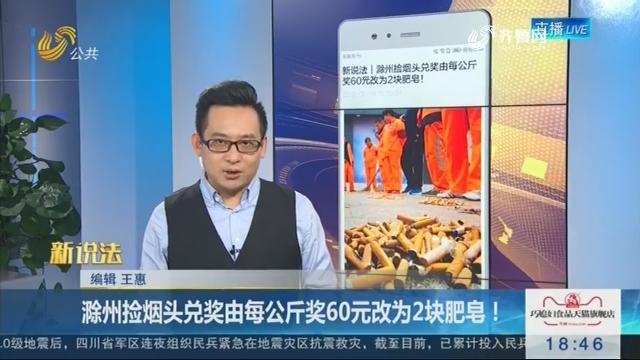 【新说法】滁州捡烟头兑奖由每公斤奖60元改为2块肥皂!
