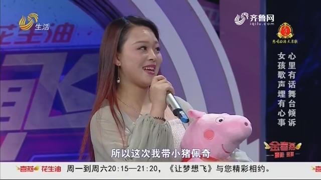 20190618《让梦想飞》:女孩歌声埋有心事 心里有话舞台倾诉