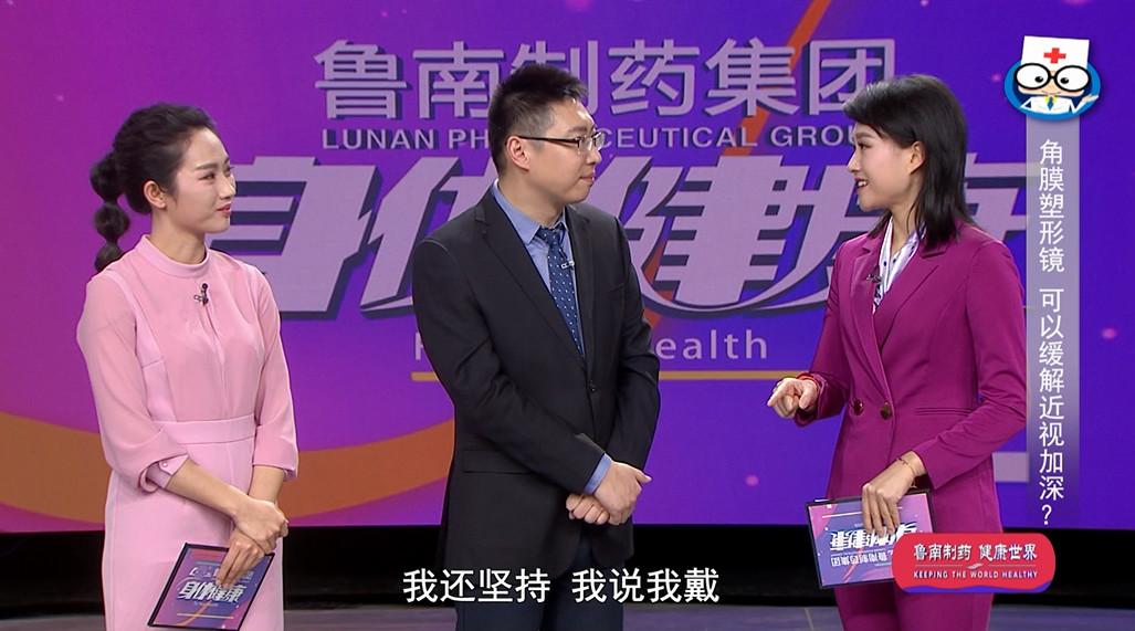 《身体健康》:配戴角膜塑形镜并不是越小越好