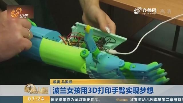 波兰女孩用3D打印手臂实现梦想