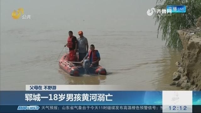 【父母在 不野游】鄆城一18歲男孩黃河溺亡