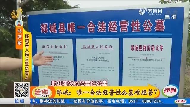 郯城:唯一合法经营性公墓难经营?