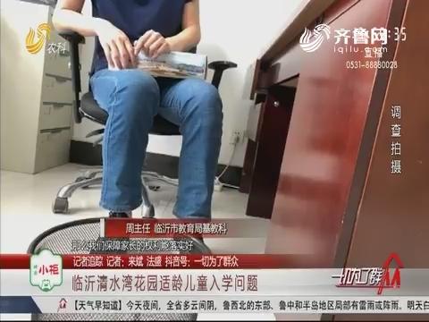【记者追踪】临沂清水湾花园适龄儿童入学问题