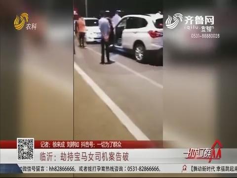 临沂:劫持宝马女司机案告破