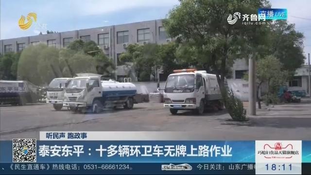 【听民声 跑政事】泰安东平:十多辆环卫车无牌上路作业